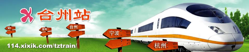 台州火车站时刻表