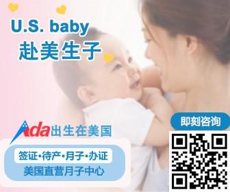 赴美生子首选Ada出生在美国