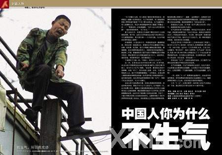 南方人物周刊315专题:中国人你为什么不生气